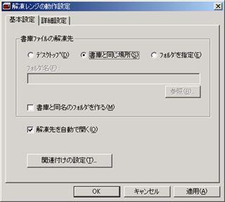 解凍レンジ shot1