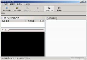 DVD Shrink Shot1