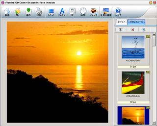 Flaming CD Burner/Cover Designer shot2